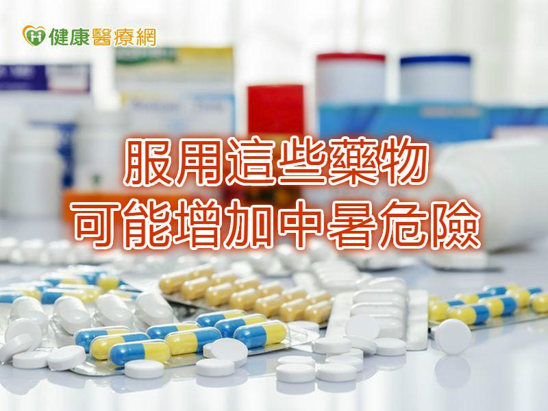 服用這些藥物 可能增加中暑危險