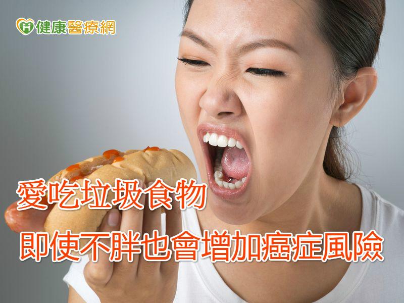 愛吃垃圾食物 即使不胖也會增加癌症風險