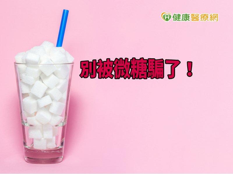 別被微糖騙了! 手搖飲含糖量恐與實際差很大
