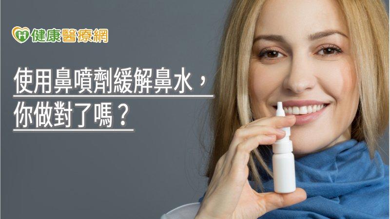 使用鼻噴劑緩解鼻水,你做對了嗎? 食藥署解析正確SOP