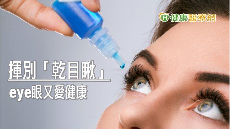 眼睛好乾怎麼辦? 眼科醫師教生活小撇步舒緩不適