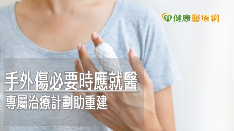 65歲婦手指遭壓碾險截肢 清創加人工真皮找回手指頭