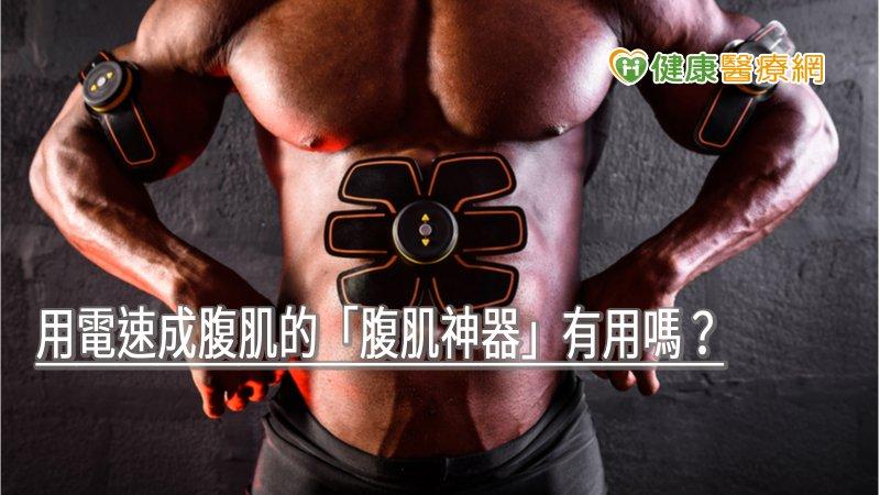 用電速成腹肌的「腹肌神器」有用嗎? 食藥署這樣說