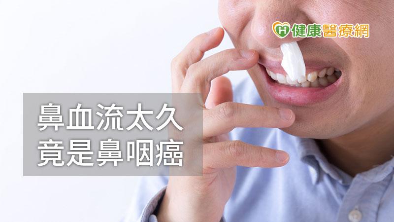 流鼻血只是小事? 「不碰菸酒檳榔」他流鼻血一個月竟是鼻咽癌