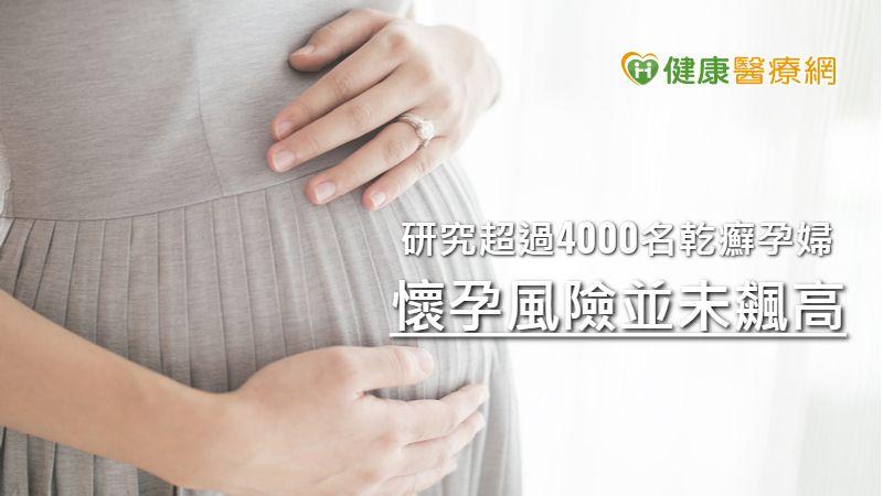 乾癬患者怕懷孕 醫分析4000人研究:風險不高免煩惱