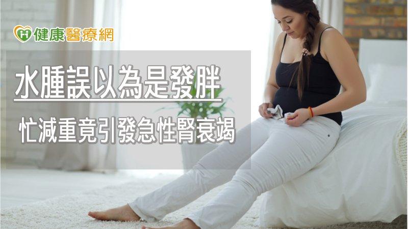 19歲女水腫誤以為是發胖 忙減重竟引發急性腎衰竭
