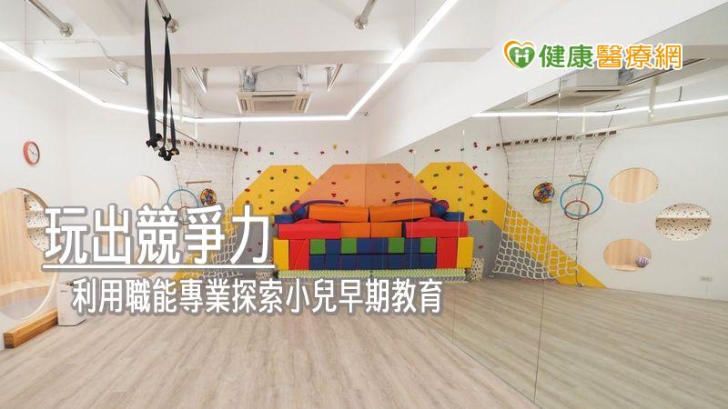 台灣知名皮鞋品牌 攜手職能治療師投入兒童成長教育市場