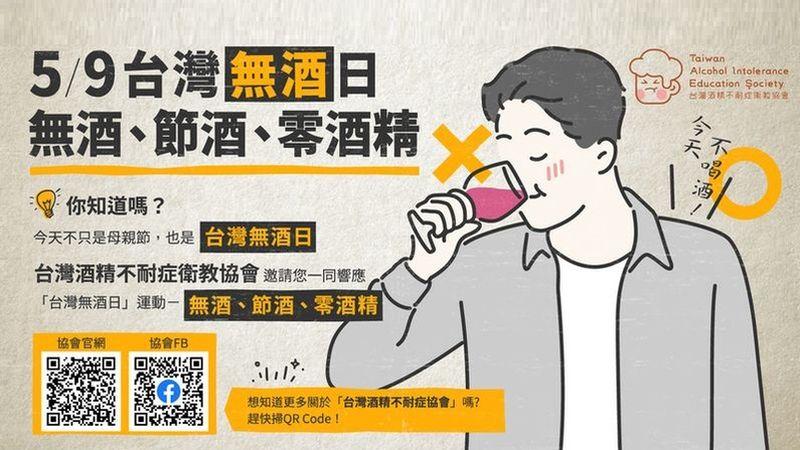 麥擱拎!台灣無酒日 醫籲「無酒、節酒、零酒精」