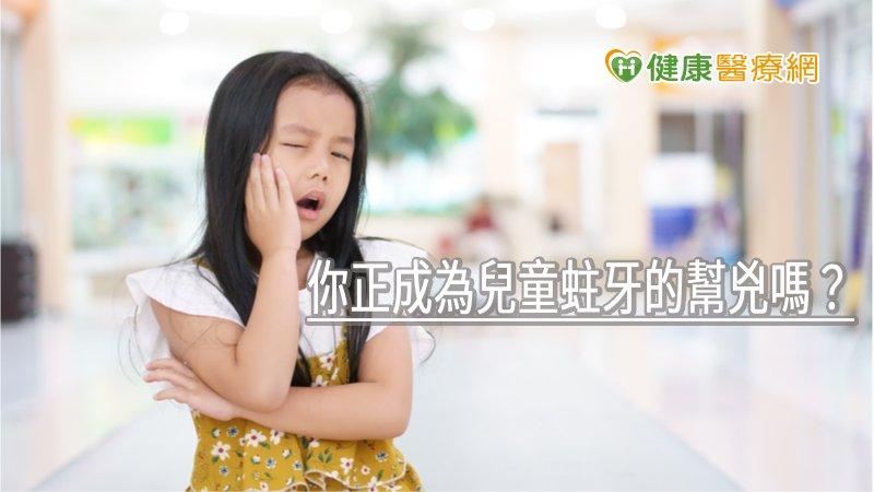 你正成為兒童蛀牙的幫兇嗎? 「二要二不」遠離蛀牙