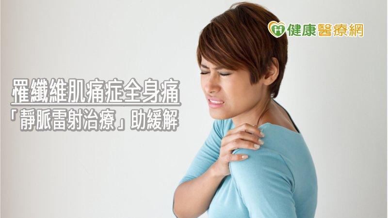 罹纖維肌痛症全身痛 「靜脈雷射治療」助緩解