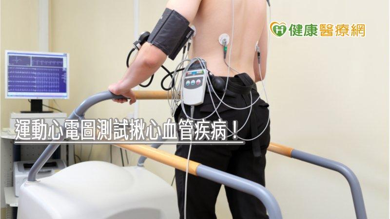 運動心電圖測試揪心血管疾病! 這些高風險族群應檢查