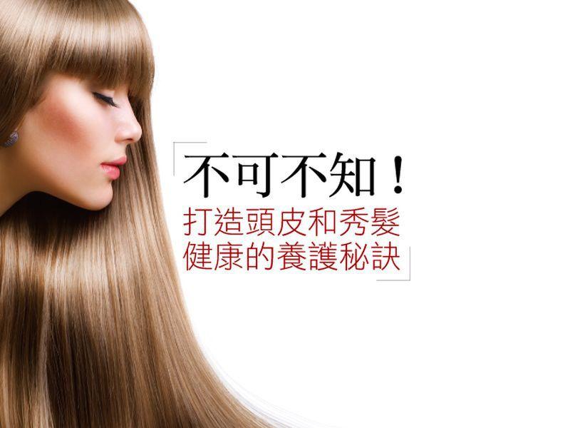不可不知! 打造頭皮和秀髮健康的養護秘訣